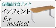 コクヨ・インフォント