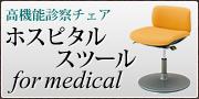 オカムラ・ホスピタルスツール
