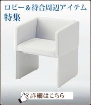 ロビー&待合周辺アイテム特集